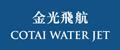 Cotai Water Jet